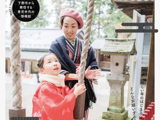 Mamamag in Tochigi Vol.5 発行しました