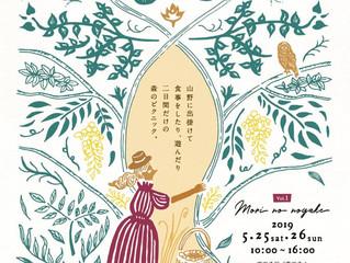 5/25・26★森乃野掛(マルシェ)