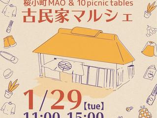 1/29(火)★桜小町MAO「マルシェ&フリーマーケット」のお知らせ