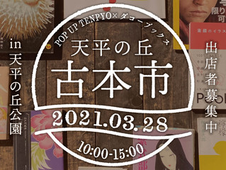 天平の丘古本市 参加者募集!!