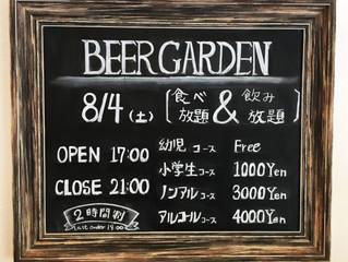 8/4(土)★ビアガーデン開催のお知らせ!