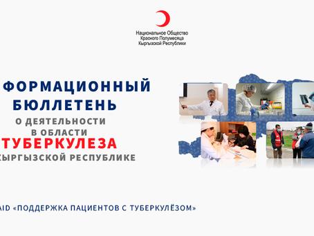 """Информационный бюллетень Проекта USAID """"Поддержка пациентов с туберкулёзом"""""""