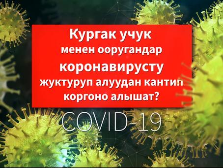 Кургак учук менен ооругандар өздөрүн коронавирустук инфекциядан кантип коргой алышат?