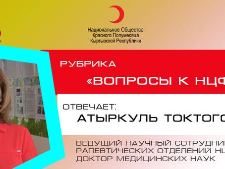 """Вопросы к НЦФ: """"Обследования для профилактики туберкулеза"""""""