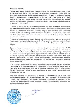 Обращение директора НЦФ.png