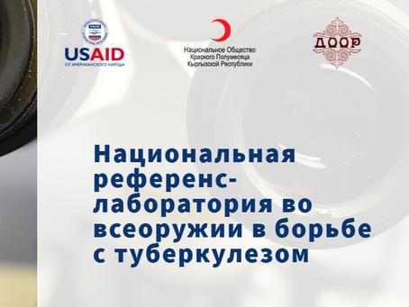 Национальная референс-лаборатория во всеоружии в борьбе с туберкулезом.