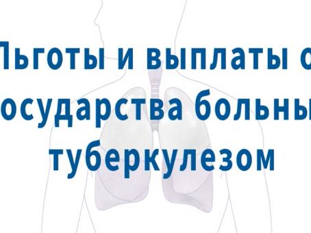 Информационный ролик о льготах и выплатах для ТБ пациентов