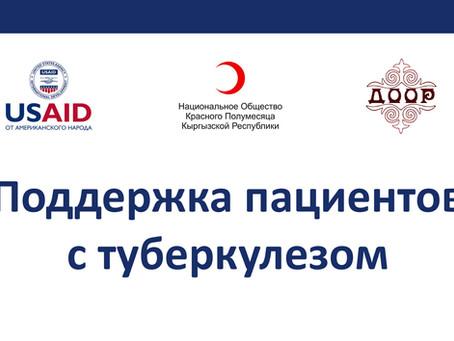 Новый проект USAID по борьбе с туберкулезом.