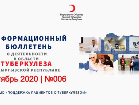 """Шестой выпуск Информационного бюллетеня Проекта USAID """"Поддержка пациентов с туберкулёзом"""""""