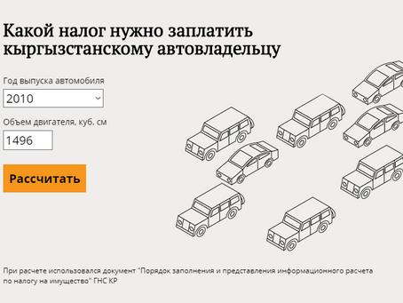 Калькулятор для расчета налога на движимое имущество в Кыргызстане.