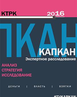 """ЗАПУЩЕН СОБСТВЕННЫЙ ТВ-ПРОЕКТ """"КАПКАН"""""""