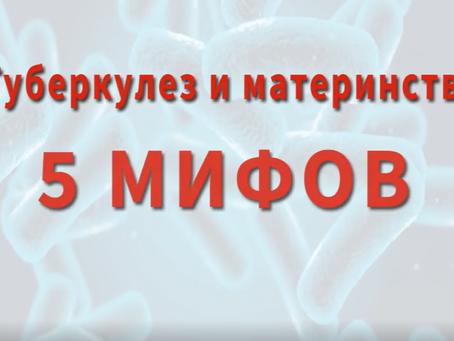 Ролик «Туберкулез у беременных»