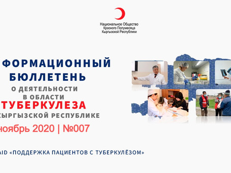 """Восьмой выпуск Информационного бюллетеня Проекта USAID """"Поддержка пациентов с туберкулёзом"""""""