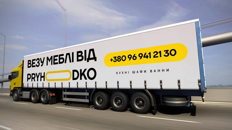 Логотип и фирменный стиль Pryhodko