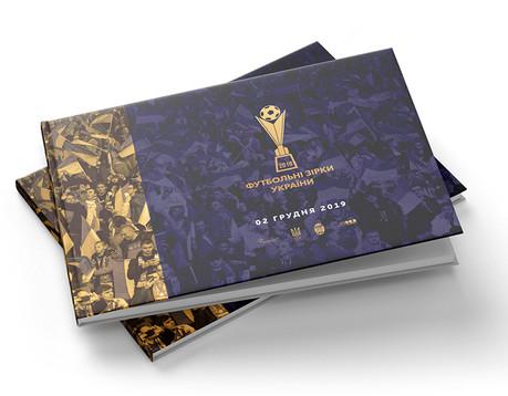 Буклет «Футбольные звезды Украины 2019»