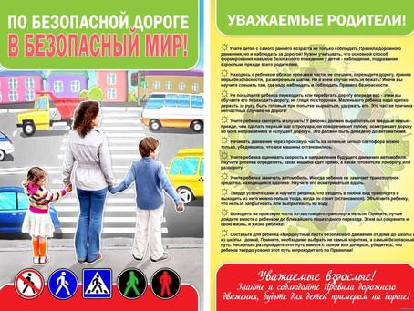 Ответственность детей и родителей за нарушения в сфере безопасности дорожного движения