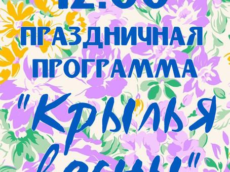 """Женский день в ЦКиИ """"Современник"""""""