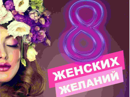 Праздничная программа «8 женских желаний»