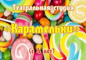 """Театральная студия """"Карамельки"""""""
