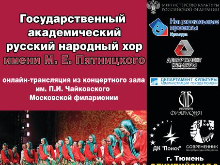 Трансляция Государственного академического русского народного хора имени М. Е. Пятницкого