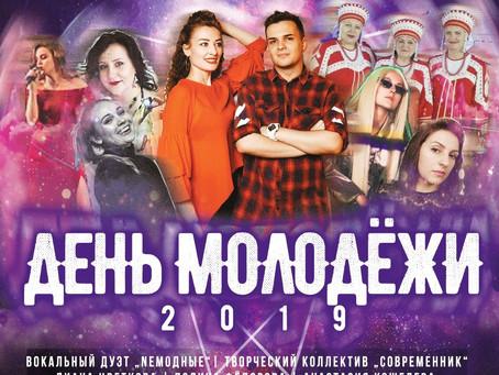 День молодежи в сквере Депутатов