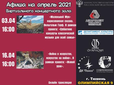 Афиша ВКЗ на апрель