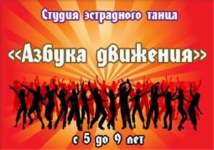 """Студия эстрадного танца """"Азбука движения"""""""