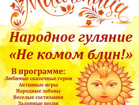 Масленица в сквере Депутатов
