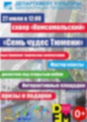 афиша Комсомольский.jpg