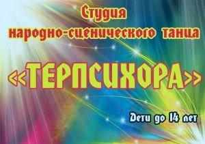 """Студия народно-сценического танца """"Терпсихора"""""""