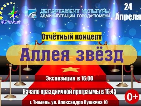Отчетный концерт «Аллея звёзд»