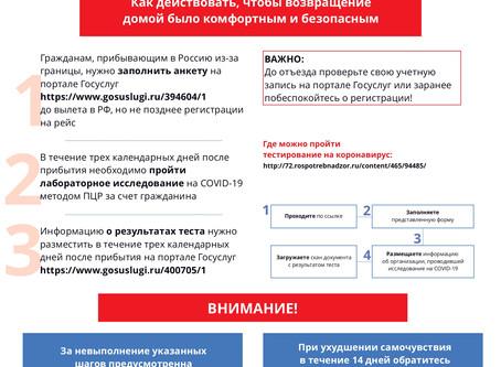 Памятка для граждан, планирующих выезд за пределы РФ