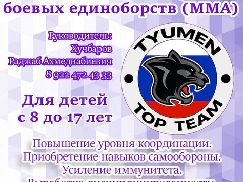 Сюжет о секции ММА на Тюменском телевидении