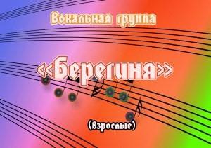 """Вокальная группа """"Берегиня"""""""
