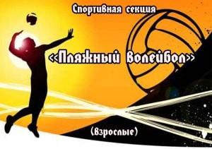 """Спортивная секция """"Пляжный волейбол"""""""