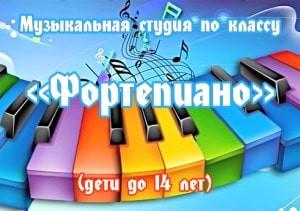 """Музыкальная студия по классу """"Фортепиано"""""""