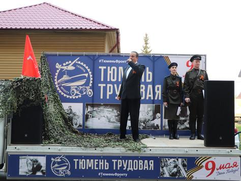 Поздравления ветеранов ВОВ во дворах Тюмени.
