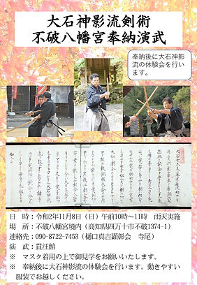 大石神影流剣術広告_page-0001.jpg