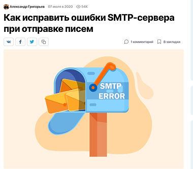 Как исправить ошибки SMTP-сервера при отправке писем.jpg