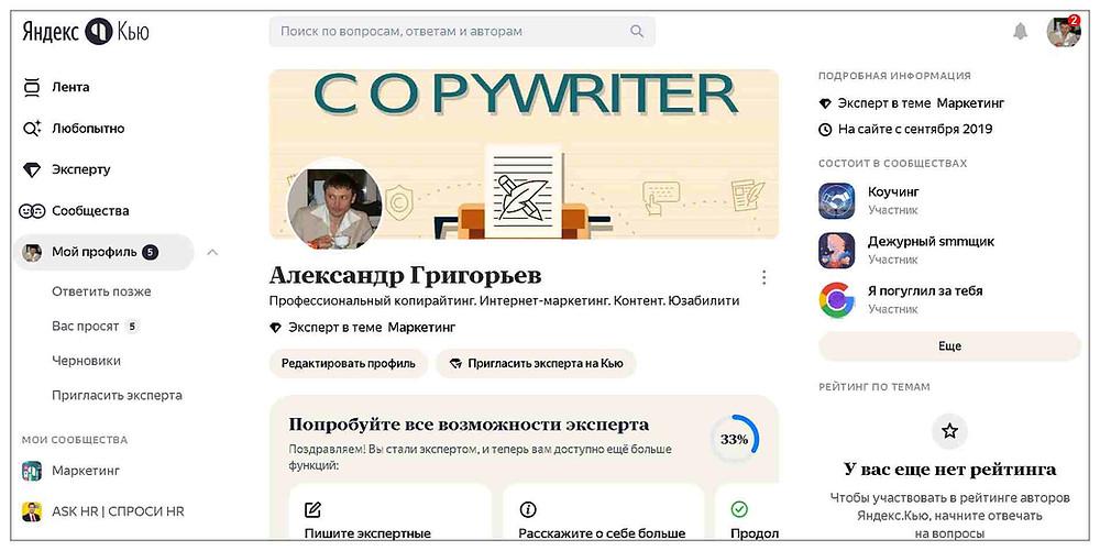 Изменения интерфейса Яндекс.Кью