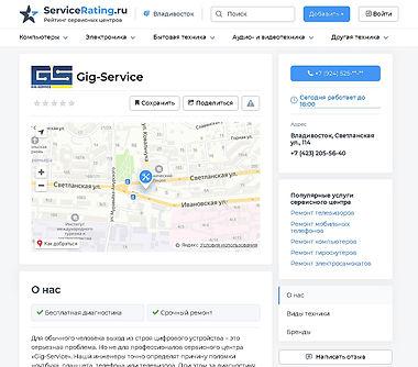 Сервисный центр Gig Service Владивосток.jpg