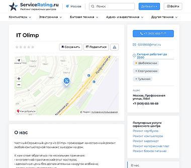Сервисный центр IT Olimp Москва.jpg