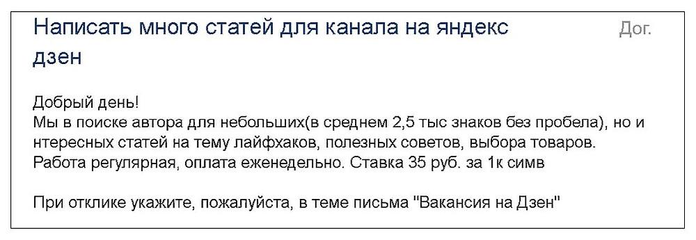 Расценки копирайтинга 35 руб/1 килознак за тексты для Яндекс.Ден