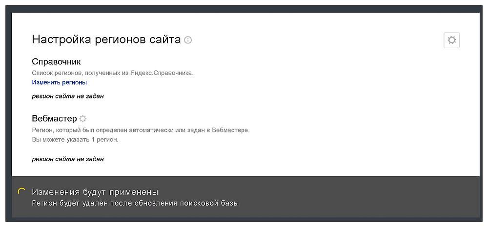 Проблемы с региональностью в Яндекс.Вебмастер