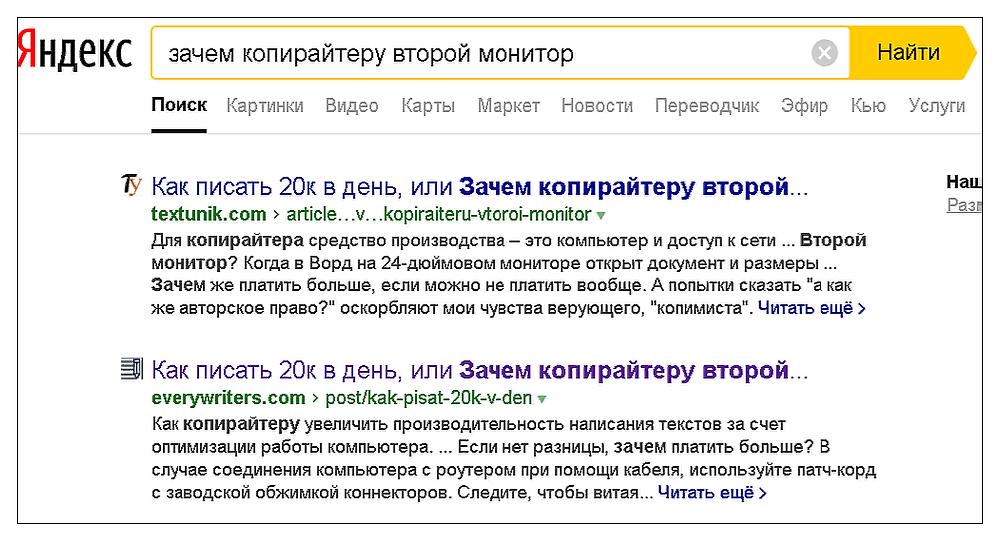 Яндекс не учитывает уникальность при ранжировании сайта