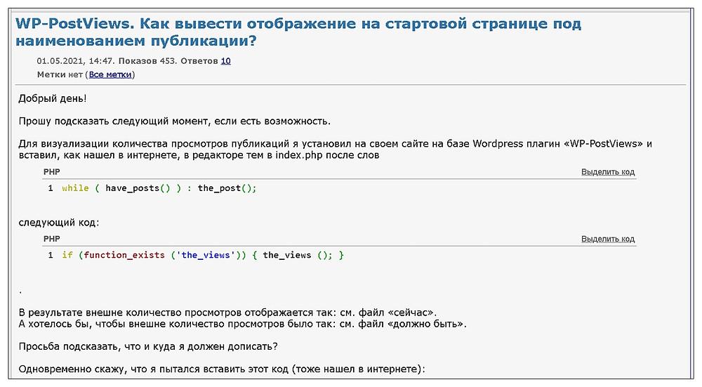 Форум. Пример проблем с использованием платформы WordPress