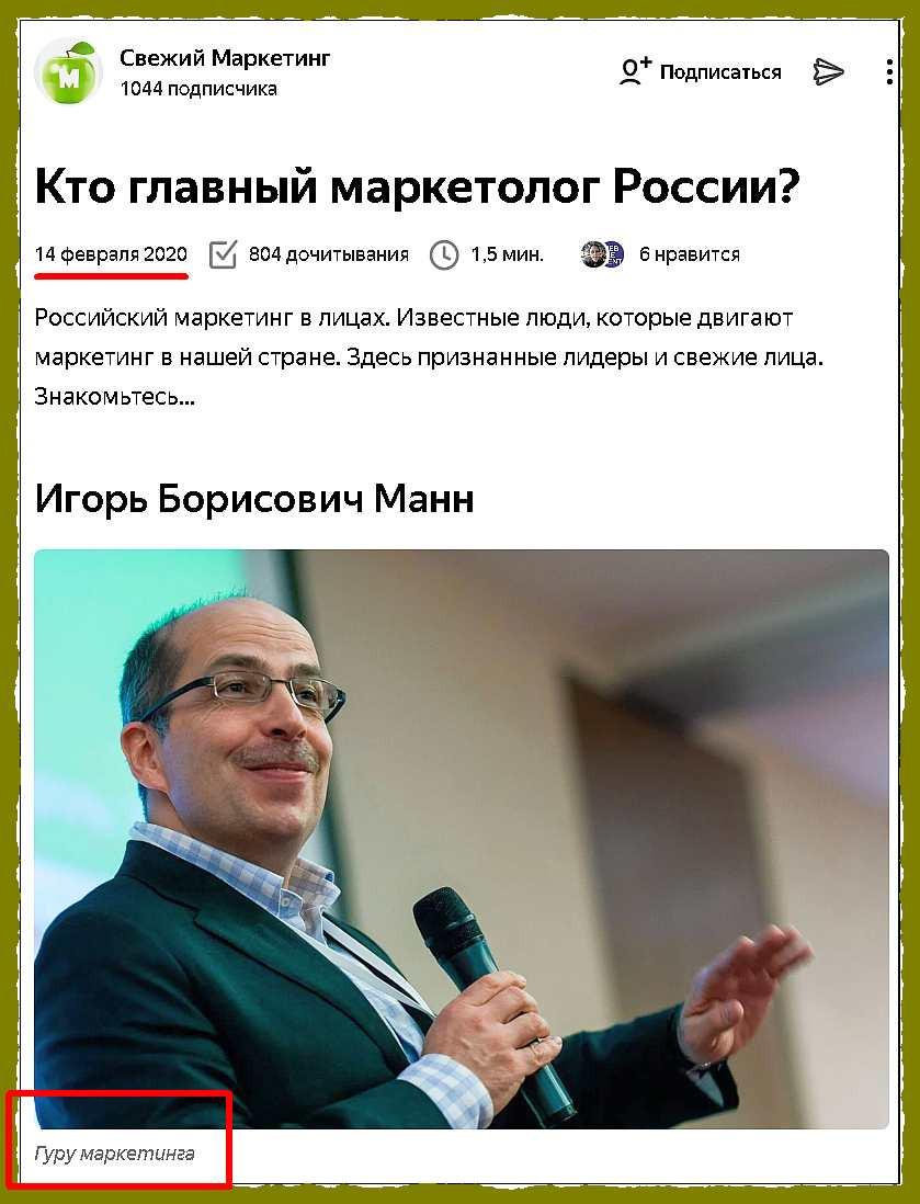 Хочу быть главным маркетологом и маркетёром в России