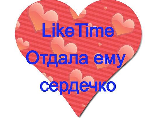 Like time в Инстаграм - хоршо это или плохо
