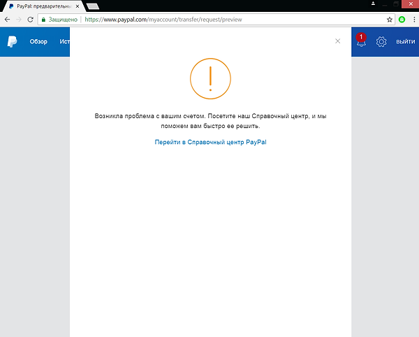 PayPal Копирайтинг. Сторителлинг