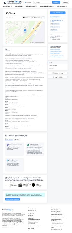 Краткое описание деятельности компаний для федерального сайта-агрегатора